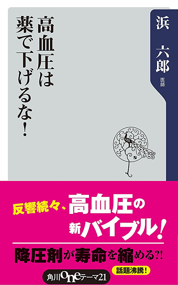 勧告メトロポリタンピアニスト高血圧は薬で下げるな! (角川oneテーマ21)