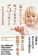 表紙: 「幸せ」について知っておきたい5つのこと NHK「幸福学」白熱教室 (中経出版)   エリザベス・ダン