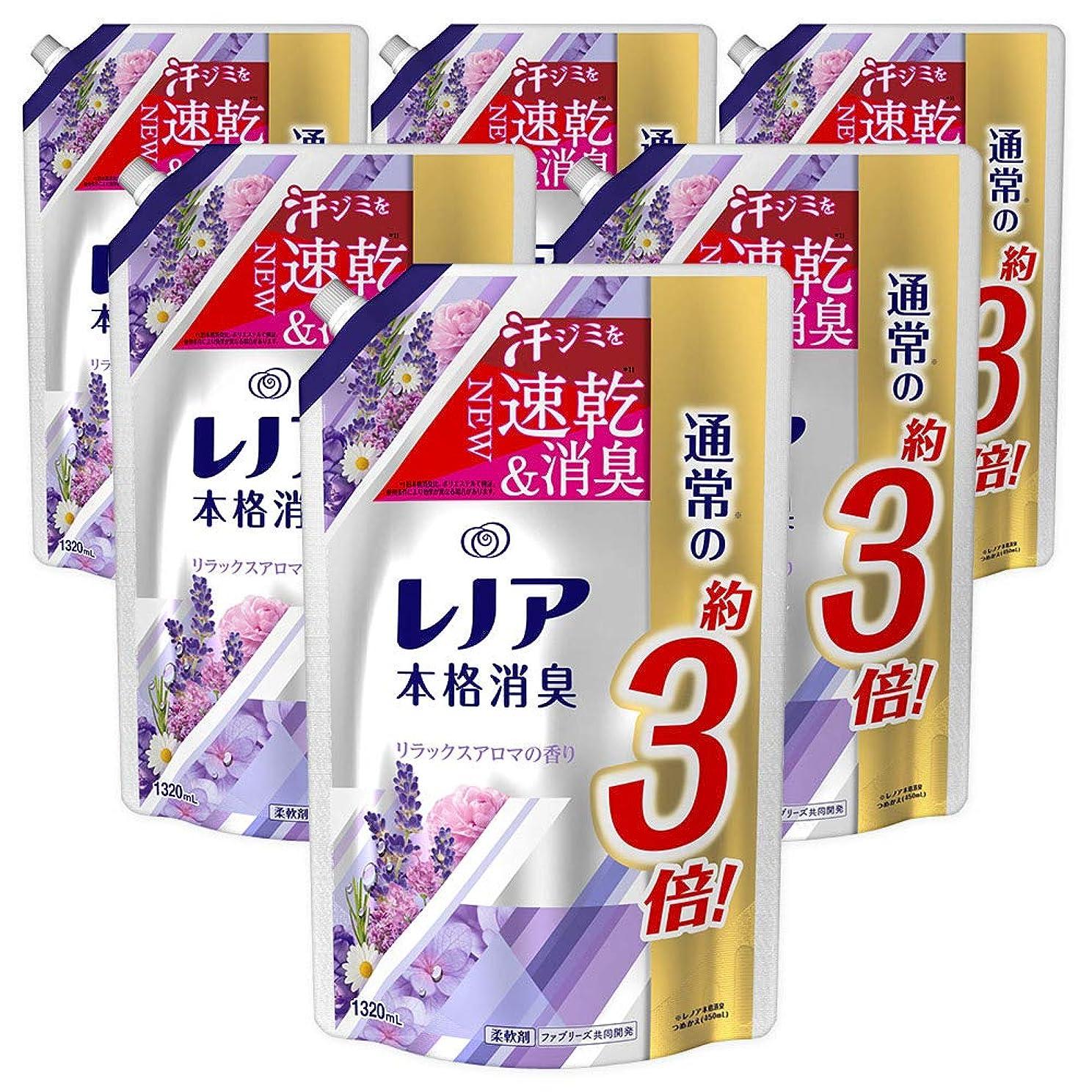 褒賞韻突き刺すレノア 本格消臭 柔軟剤 リラックスアロマ 詰め替え 約3倍(1320mL)×6袋