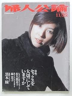 婦人公論 2000年 11/22号  No.1073 [雑誌]