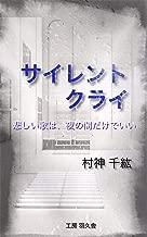 silent cry: kanasiiutaha yorunoaidadakedeii (hakushanoberuzu) (Japanese Edition)