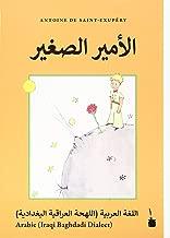 El-Ameer El-Saghir: »Le Petit Prince« Arabic Iraqi Baghdadi dialect