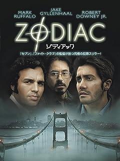 ゾディアック(吹替版)
