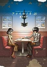 表紙: アオイホノオ(20) (ゲッサン少年サンデーコミックス) | 島本和彦