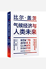 How to Avoid a Climate Disaster Broché