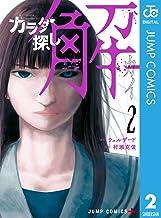 カラダ探し 解 2 (ジャンプコミックスDIGITAL)