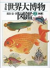 普及版 世界大博物図鑑 2 魚類 (2)