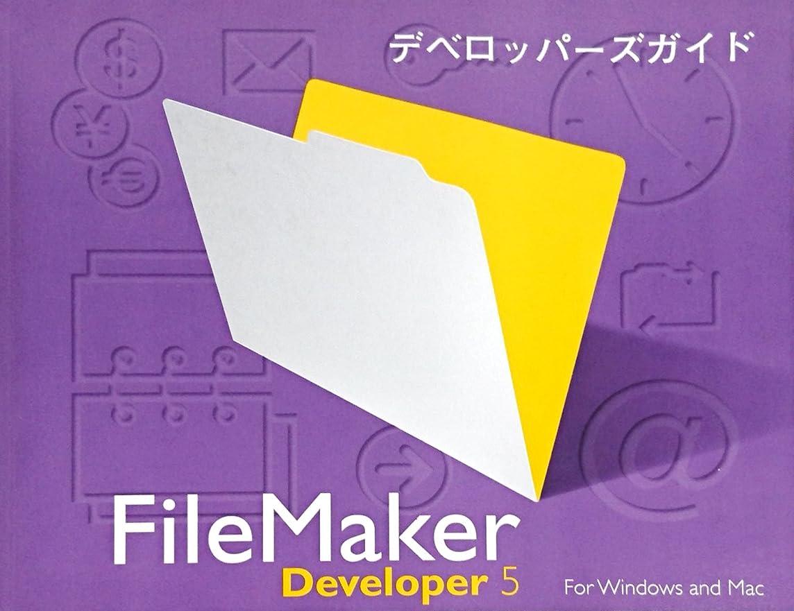 帰する潜む正当なFileMaker Developer 5 日本語版 アップグレード版 For Windows