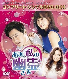 ああ、私の幽霊さま (コンプリート・シンプルDVD-BOX5,000円シリーズ)(期間限定生産)