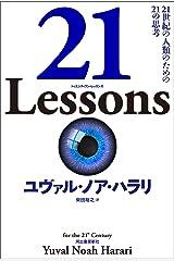 21 Lessons 21世紀の人類のための21の思考 Kindle版