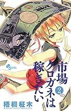 表紙: 市場クロガネは稼ぎたい(2) (裏少年サンデーコミックス) | 梧桐柾木