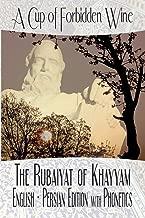 A Cup of Forbidden Wine: The Rubaiyat of Khayyam (English - Persian Edition with Phonetics)