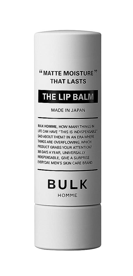 違法インクブロックバルクオム THE LIP BALM(ザ リップバーム)5g【高保湿】