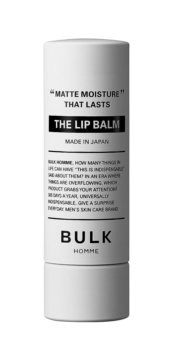 特徴湿度意外バルクオム THE LIP BALM(ザ リップバーム)5g【高保湿】