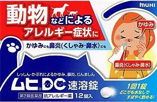 【第2類医薬品】ムヒDC速溶錠 12錠 ×3 ※セルフメディケーション税制対象商品
