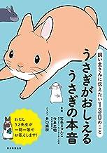 表紙: 飼い主さんに伝えたい130のこと うさぎがおしえるうさぎの本音 | 石毛 淳子