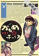 表紙: かもめ☆チャンス(1)【期間限定 無料お試し版】 (ビッグコミックス) | 玉井雪雄