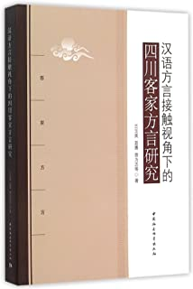 Study on Sichuan Hakka Dialect under the Perspective of Chinese Dialects Contact (Chinese Edition)