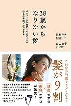 表紙: 38歳からなりたい髪   田村 マナ