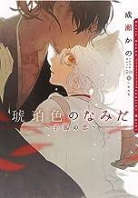 表紙: 琥珀色のなみだ~子狐の恋~【イラスト入り】 (ダリア文庫e) | yoco