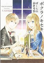 ボクラノキセキ ドラマCD付き単行本 ぼくらの前世考察 (ZERO-SUMコミックス)