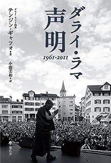 ダライ・ラマ 声明 1961-2011