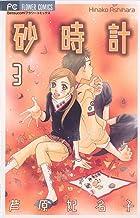 表紙: 砂時計(3) (フラワーコミックス) | 芦原妃名子