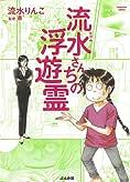 流水さんちの浮遊霊 (ぶんか社コミックス)