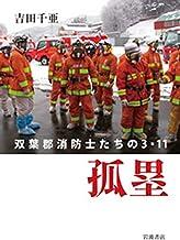 表紙: 孤塁 双葉郡消防士たちの3・11   吉田 千亜