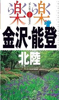 金沢・能登・北陸 (楽楽)