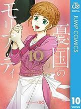 表紙: 憂国のモリアーティ 10 (ジャンプコミックスDIGITAL) | 竹内良輔