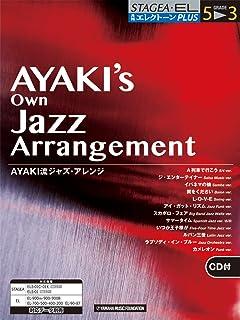 STAGEA・EL 月刊エレクトーンPLUS 5~3級 AYAKI流JAZZアレンジ 【CD付】