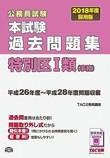 本試験過去問題集 特別区1類 (事務) 2018年度採用 (公務員試験)