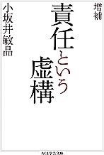 表紙: 増補 責任という虚構 (ちくま学芸文庫) | 小坂井敏晶