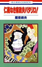 表紙: 仁義なき家政夫パタリロ! (花とゆめコミックス) | 魔夜峰央