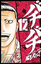 表紙: バチバチBURST 12 (少年チャンピオン・コミックス) | 佐藤タカヒロ