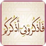 ادعية وأذكار حصن المسلم Dua & Adhkar Hisn Almuslim