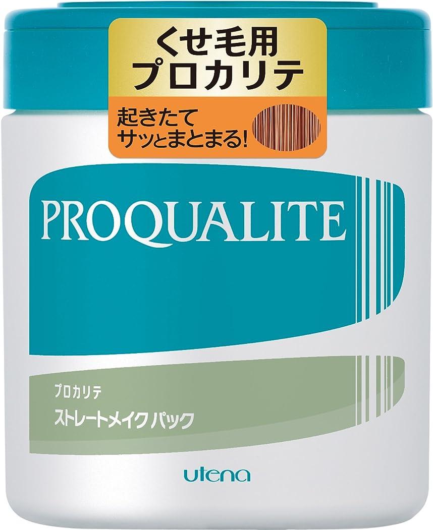 あいにくファブリック松明PROQUALITE(プロカリテ) ストレートメイクパック ラージ