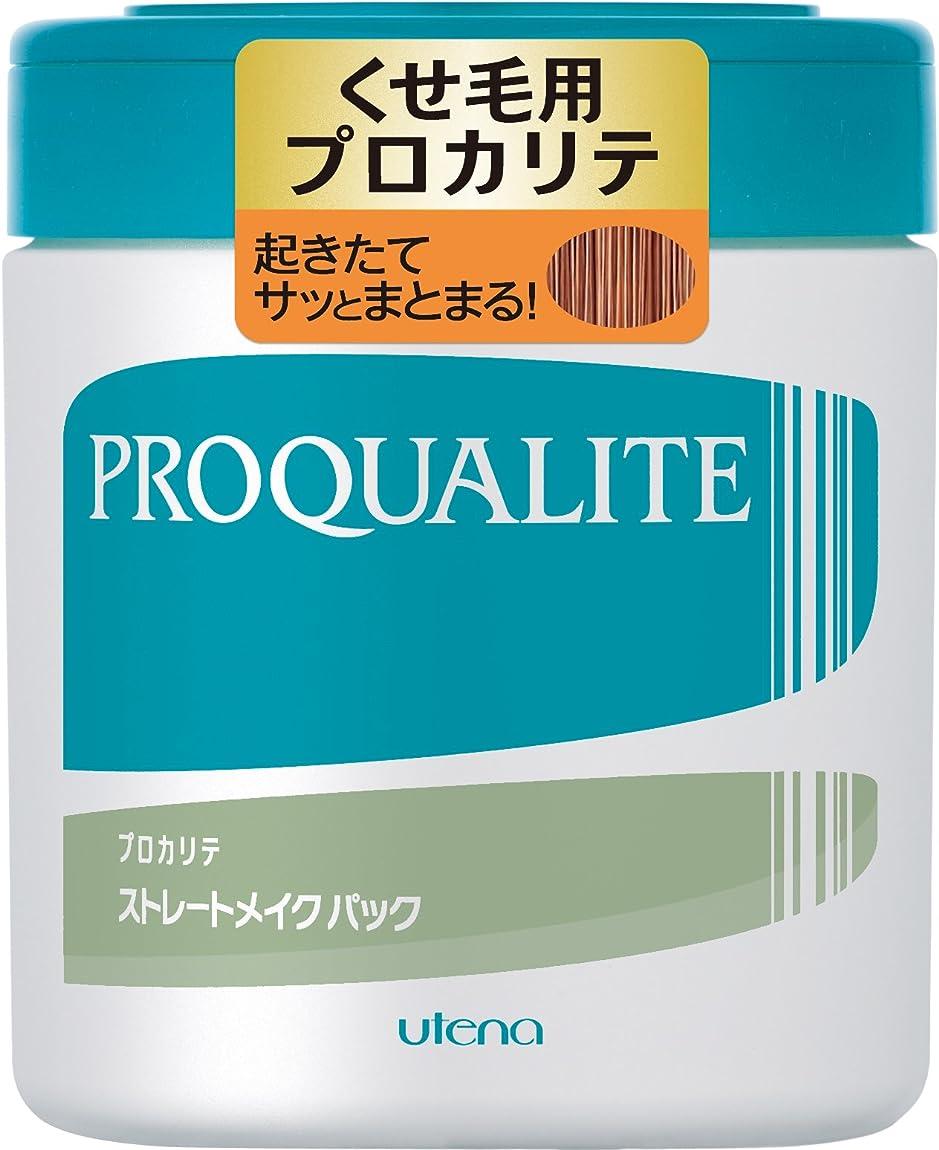 ピカリングミュージカル利得PROQUALITE(プロカリテ) ストレートメイクパック ラージ