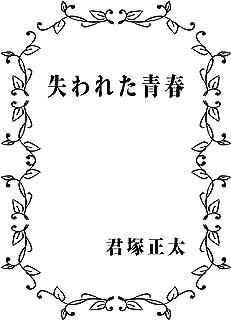 失われた青春 (BoBoBooks)