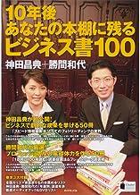 表紙: 10年後あなたの本棚に残るビジネス書100 | 神田 昌典