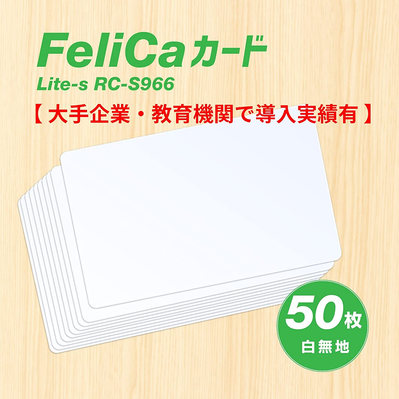 大洪水笑虫を数えるFeliCa [フェリカ] カード Lite-S (無地) 50枚セット