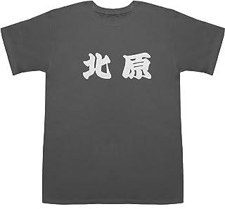北原 T-shirts