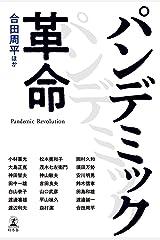 パンデミック革命 (幻冬舎単行本) Kindle版