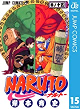 表紙: NARUTO―ナルト― モノクロ版 15 (ジャンプコミックスDIGITAL) | 岸本斉史