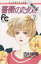 薔薇のために(3)【期間限定 無料お試し版】 (フラワーコミックス)