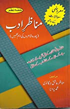 Manazir E Adab (Part: Nazm , 15 Shairon Ki Ahem Nazmein) For UGC-NET/ JRF,SET Aspirants.