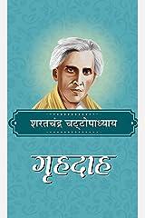 Grihadaah (Hindi Edition) Kindle Edition