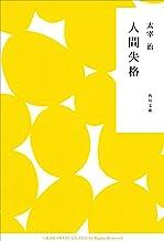 表紙: 人間失格 (角川文庫)   梅 佳代