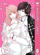 表紙: たっぷりのキスからはじめて 8 (マーガレットコミックスDIGITAL) | 梨花チマキ